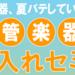 【イベントレポート】夏の管楽器お手入れセミナー終了!