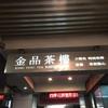 台北一人旅2