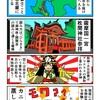 薩摩国一宮・枚聞神社を参拝するカニ