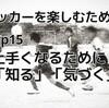 step15上手くなるために「知る」「気づく」~サッカーをもっと楽しむために