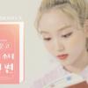 モモ文庫( MOMO BOOKS) EP07 今月の少女(LOONA) - ゴウォン(Gowon)[日本語字幕]