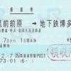 筑前前原→地下鉄博多 乗車券