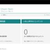 Office365 SharePointのサイト利用量が表示されるようになりました