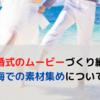 海をテーマにした結婚式のムービーづくり!必要なものは?
