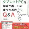 【本の紹介できるかな】書籍「タブレットPCを学習サポートに使うためのQ&A」