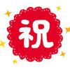 """【祝】読者登録者数""""500人""""突破!!今年は『イクメン』で『イケメン』な『細マッチョ』でいきま~す"""