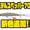 【ティムコ】キャロステルスにもオススメ「ステルスペッパー70F」に新色追加!
