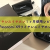 【Amazonベストセラー:Pasonomi X9ワイヤレスイヤホン】コスパ利便性最強でワロタ!《1ヶ月使用レビュー》