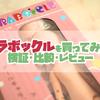 【完全版】ドール素体≪パラボックル≫を買ってみた!検証・比較・レビュー【PARABOX】