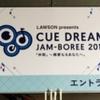 CUE DREAM JAM-BOREE 2016 2日目昼公演行ってきた
