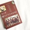 【本】「ヨシダナギ、裸でアフリカをゆく」ヨシダ女史の原点がわかる1冊!