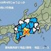 愛知県西部で地震3連発 - 2018年4月じゅうよっか