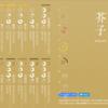 NIPPON COLOR - 日本の伝統色見本帳