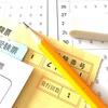 1級 建築施工管理技士試験を受験するには受検資格が必要です