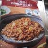 突発性難聴になったとき、本格麻婆豆腐が食べたくなりました