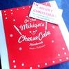クリスマスケーキをCreema使ってお取り寄せしてみた