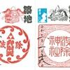 波除稲荷神社(東京・築地)の御朱印!令和二年正月