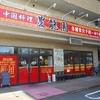 中国料理 豊龍園