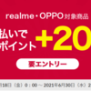 【6/18~6/30】(d払い)[ひかりTVショッピング]realme・OPPO dポイント+20%キャンペーンポイント!