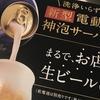 インデックス投資オフ会 ムサコ会 へ参加(2019年11月)