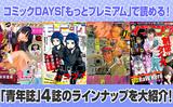初月0円で13誌が読める新プラン「もっとプレミアム」始めました! 「青年誌」4誌のラインナップを大紹介!