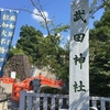 日本100名城を巡るNo.6 ー 武田氏館