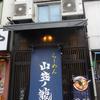 JR浅草橋駅東口近く らーめん山笠ノ龍の、夏季限定冷し中華!!!