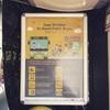子連れ: シンガポールの公共交通機関事情〜ベビーカー篇