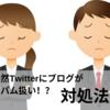 Twitterで自分のブログがスパム扱い!?原因と対処法