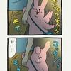 スキウサギin東京ティムニーシー「帰宅」