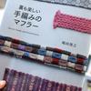 最近また編み物にはまったキッカケ