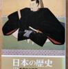北島正元「日本の歴史18 幕藩制の苦悶」(中公文庫)-2