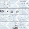 WILLER TRAINS  料金専用補充券