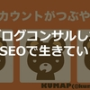 【月600万PV】SEO対策のプロが【妻にブログコンサルしたこと】byKUMAPさん #SEOでいきていく