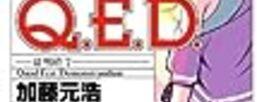 「Q.E.D.-証明終了-」 大コマの演出意図を考察すると今作ならではの特徴が見えてくる?