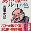 浅田次郎『勇気凛凛ルリの色』(講談社文庫)