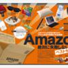 【これは欲しい!】GetNavi(2017年6月号)のAmazon特集で気になった商品、10選!