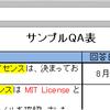 Excelの表(QA表, 不具合表... etc)を、すごく検索しやすくするツールをさらに便利に使いやすくしました。