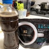 玄米コーヒーダイエットを始めました!59.2キロ
