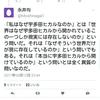【Android / iOS】返信(リプライ)で繋がった複数のツイートを1つにまとめてEvernoteに保存する方法