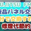 Fujitsu FMV FHシリーズ 液晶パネルを自分で交換すれば修理代大幅節約