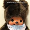 モンチッチのお友達を紹介するよ☆【クマのクマちゃん】