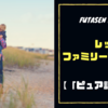 レッツ・ファミリーファースト 【「ピュア語」を使う】