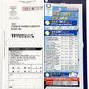 meiji|東京2020オリンピック開会式・閉会式・競技決勝戦チケットプレゼントキャンペーン