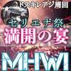 【MHWI】満開の宴は釣りざんまい?【セリエナ祭】