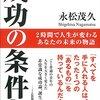 きずな出版の書籍はいつも大好き! 永松茂久の成功の条件