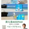 出産お祝いプロジェクト協賛店紹介「美ら島SHOP461」