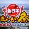 全日本うまいもの祭り2017inモリコロパーク出店52店舗(メニュー)一覧など