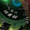 「ナイトランド・クォータリーvol.20 バベルの図書館」が2020/4/2頃に発売