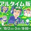 音楽:MUSICエンジン演奏動画 in 【DAY2】リアルタイム販売 in TGS2021【Fangamer Japan】